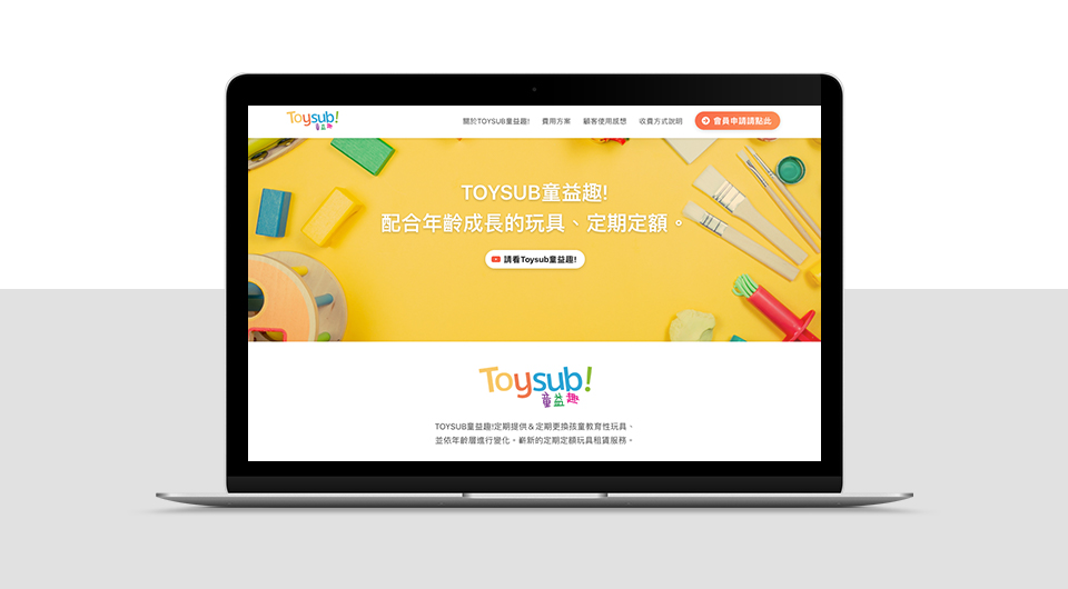 Toysub_01.jpg